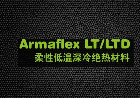 LTD/LT深冷专用